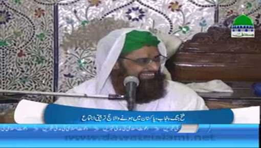Rukn e Shura Ka Hajj Tarbiyati Ijtima Fatah Jang Pakistan Main Sunnaton Bhara Bayan