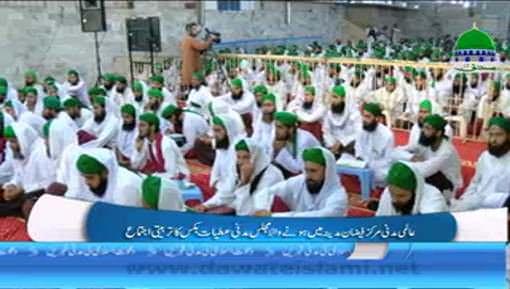Majlis Atiyat Box Ka Aalami Madani Markaz Faizan e Madina Bab ul Madina Karachi Main Honay Wala Tarbiyati Ijtima