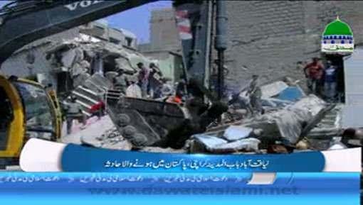 Liaquatabad Bab ul Madina Karachi Main Honay Wala Hadisa