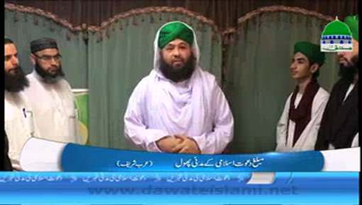 12 Din Ka Madani Tarbiyati Course Quetta Pakistan Aur 7 Din Ka Faizan e Namaz Course Ki Arab Sharif