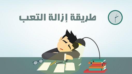 طريقة إزالة التعب