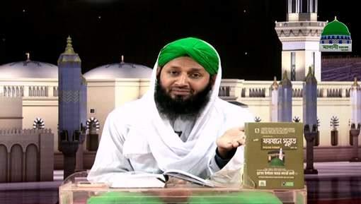 Ummat Kay Sitaray Ep 25 - Hazrat Umar Bin Wahab Ka Qabool e Islam