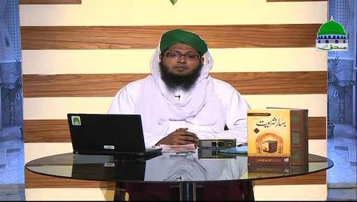 Dar ul Ifta Ahlesunnat Ep 934 - Islami Tijarat