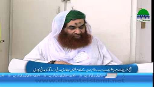 Ghulam Yaseen Aur Deegar Islami Bhaiyon Say Taziyat