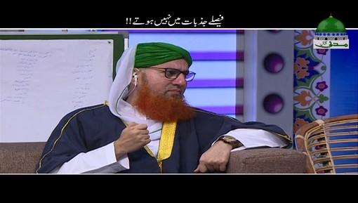 Faislay Jazbat Main Nahi Hotay