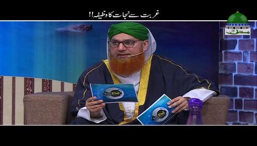 Ghurbat Say Nijaat Ka Wazifa - Short Clip