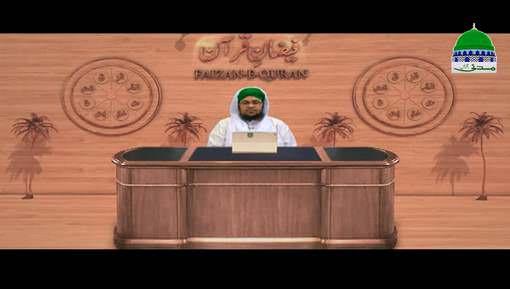 Faizan E Quran Ep 201 - Surah Al Qasas Ayat 22 To 42