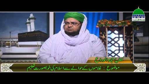 Ghulamon Kay Hawalay Say Islam Ki Khoobsurat Taleem