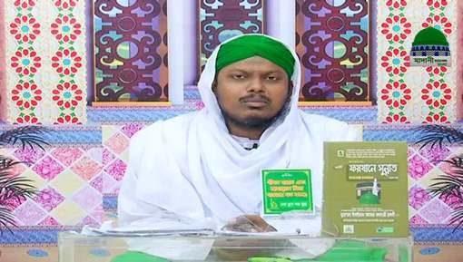 Taruf E Ameer E Ahlesunnat دامت برکاتہم العالیہ Ep 02 - Walida e MuhtarMa - Bangla