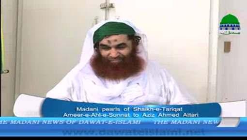 Ameer E Ahlesunnat دامت برکاتہم العالیہ Paid Condolences To Aziz Ahmad Attari