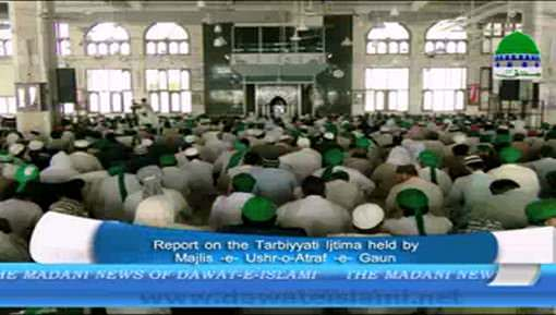 Report On The Tarbiyati Ijtima Held By Majlis e Ushr o Atraf e Gaon