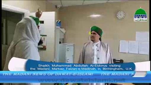 Shaikh Muhammad Abdullah Al Eidorus Visiting Madani Markaz Faizan e Madina Birmingham