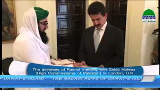 The Devotees Of Rasool Meeting With Zahid Hafeez High Commissioner Of Pakistan In London