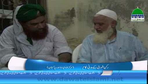 Rukn e Shura Kay Markaz ul Auliya Lahore Main Madani Kam