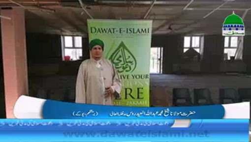 Shaikh Muhammad Abdullah Al Eidorus Ki Madani Markaz Faizan e Madina Birmingham Main Tashreef Aawri