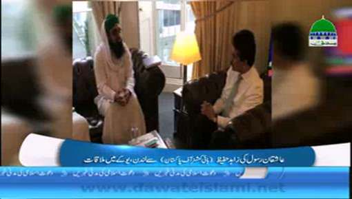 Aashiqan e Rasool Ki Zahid Hafeez High Commissioner Of Pakistan Say London Main Mulaqat