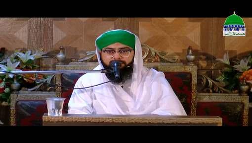 Dars e Shifa Shareef Ep 53 - Huzur ﷺ ALLAH عزّوجل Kay Habib o Khalil Hain