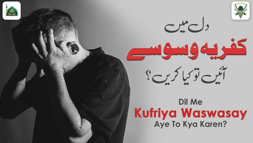 Dil Main Kufriya Waswasay Aain To Kia Karain?
