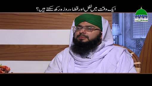 Aik Waqt Main Nafil Aur Qaza Rozay Rakh Saktay Hain?