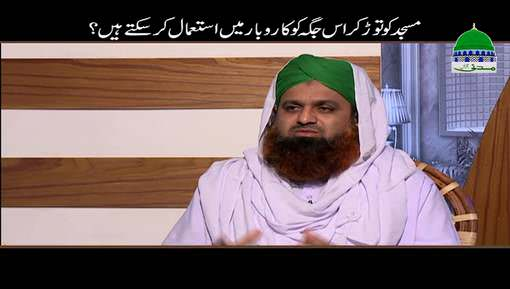 Masjid Tor Kar Us Jaga Ko Karobar Main Istemal Kar Saktay Hain?