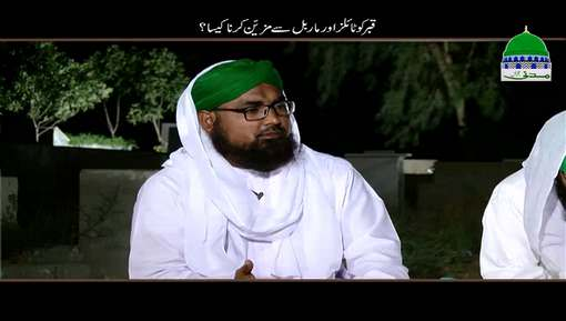 Qabar Ko Tiles Aur Marble Say Muzayyan Karna Kaisa?