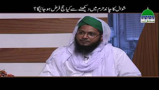 Shawwal Ka Chand Haram Main Dekhnay Say Kia Hajj Farz Ho Jaye Ga?