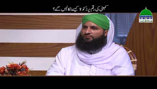 Commettee Ki Raqam Par Zakat Kaisay Nikalain Gay?