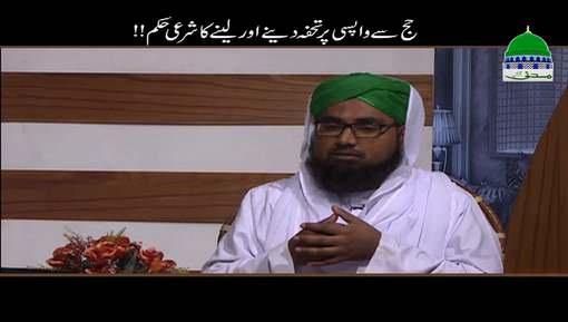 Hajj Say Wapsi Par Tuhfa Denay Aur Lenay Ka Hukm