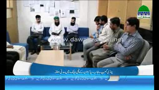 Punjab Pakistan Kay Naji Bank Main Madani Halqa