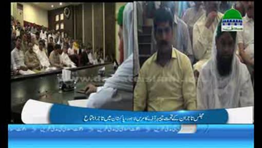 Lahore Main Majlis Tajiran Kay Tahat Tajir Ijtima Rukn e Shura Ki Shirkat