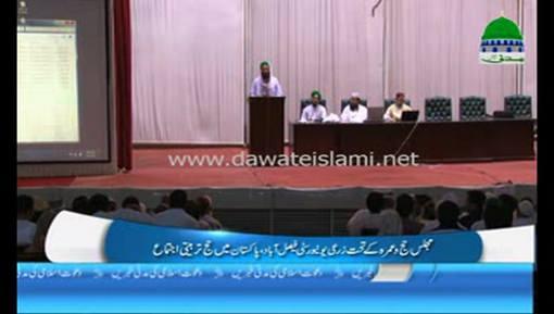 Zarai University  Faisalabad Main Hajj Tarbiyati Ijtima