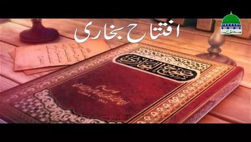 Promo - Iftitah e Bukhari 13 July 2017