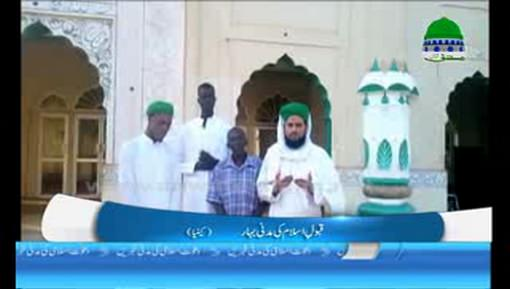 کینیا میں قبولِ اسلام کی مدنی بہار