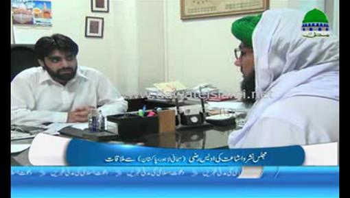 Majlis Nashr o Ishat Ki Owais Razi (Sahafi) Say Mulaqat