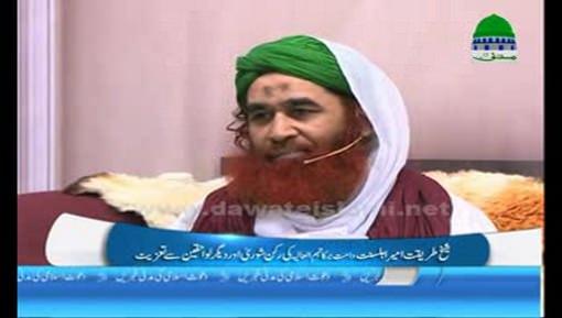 Ameer e Alesunnat Ki Haji Rafee ul Attari Say Taziyat