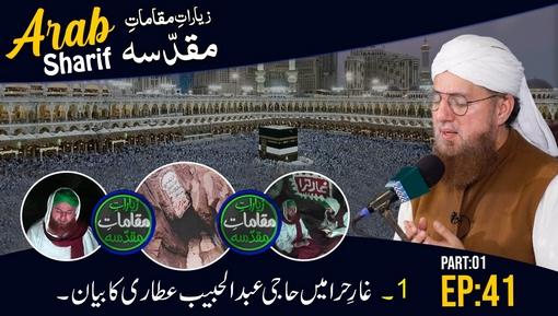 Ziyarat e Muqamat e Muqadasa 04 - Shrine Of Hazrat e Jabir Bin Abdullah رضی اللہ تعالٰی عنہ
