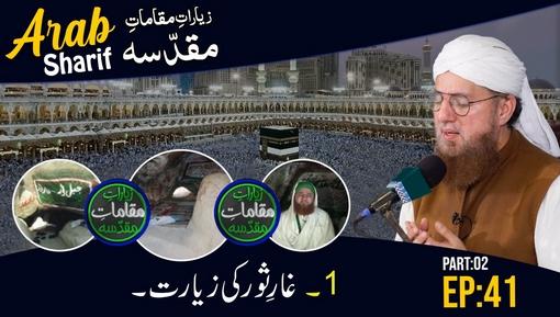 Ziyarat E Muqamat E Muqaddasa Ep 52 - Mazar e Mubarak Hazrat Belol Dana رحمۃ اللہ تعالٰی علیہ