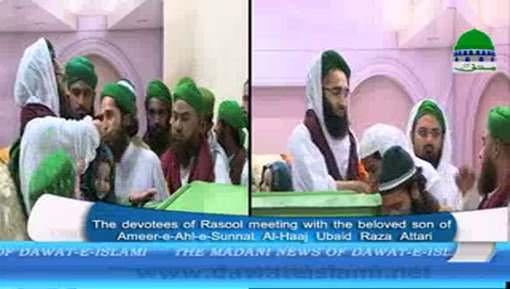 The Devotees Of Rasool Meeting With The Beloved Son Of Ameer e Ahlesunnat Al Haaj Ubaid Raza Attari