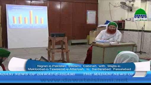 Nigran e Pak Kabina And Majlis e Taweezat e Attariya In Sardarabad Faisalabad
