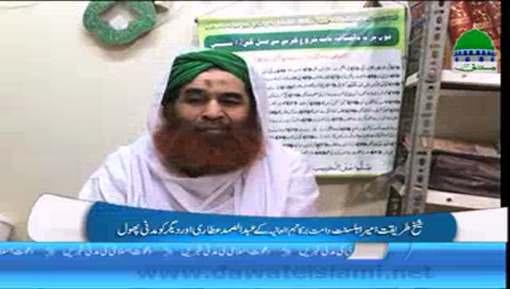 Abdul Samad Attari Say Un Ki Walida Kay Inteqal Par Taziyat