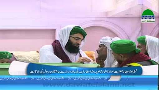 Aashiqan e Rasool Ki Janasheen e Attar Al Haaj Ubaid Raza Attari Say Mulaqat