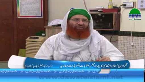 Nigran e Pak Kabina Aur Majlis e Maktoobat o Taweezat e Attariya Kay Islami Bhai Sardarabad Faisalabad