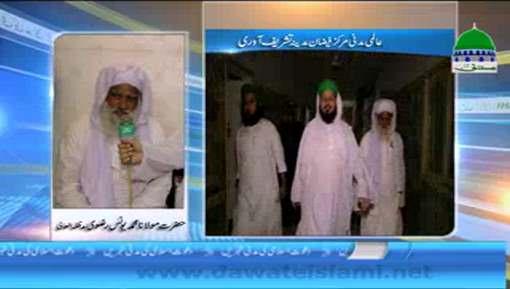 Maulana Muhammad Younus Razawi Sahib Ki Aalami Madani Faizan e Madina Main Tashreef Awri