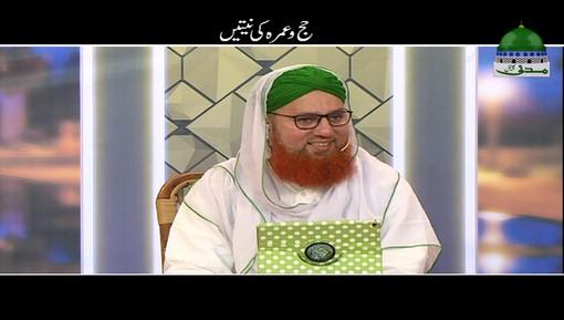 Hajj o Umrah Ki Niyyatain