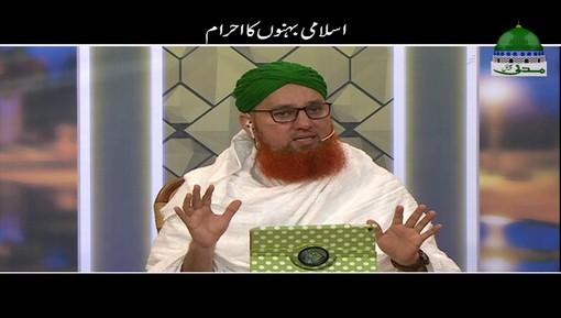 Islami Behnon Ka Ihram