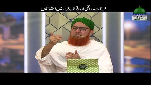 Arafat Rawangi Aur Wuqoof e Arafa Ki Ehtiyatain