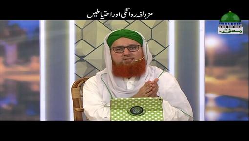 Muzdalifa Rawangi Aur Ehtiyatain