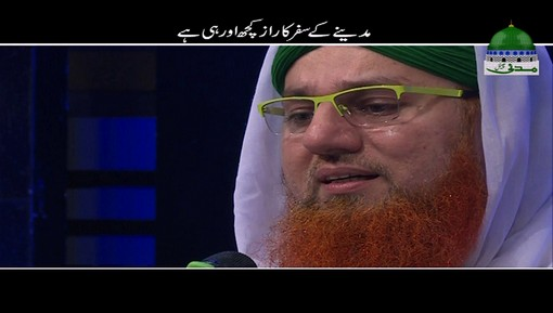 Madinay Kay Safar Ka Raaz Hi Kuch Aur Hai