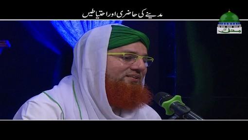 Madinay Ki Hazri Aur Ehtiyatain