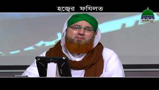 Hajj Ka Fazail